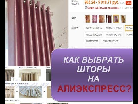 Как выбрать шторы и тюль на  Алиэкспресс?+Лучшие магазины текстиля.