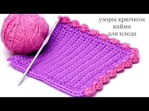 166 Кайма обвязка крючком для пледа Светлана СК