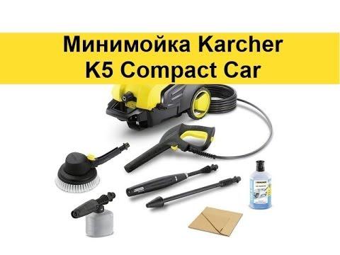 Karcher K5 Compact Car ОБЗОР