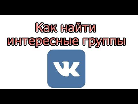 Как найти интересные группы Вконтакте