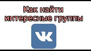 как найти интересные группы и сообщества Вконтакте