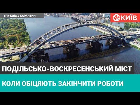 Телеканал Київ: На якому етапі будівництво Подільсько-Воскресенського моста