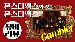 몬엑이랑 보는 몬엑 뮤비 리뷰 Monsta X - Gambler / 전효성의 꿈꾸는 라디오 / MBC 210…