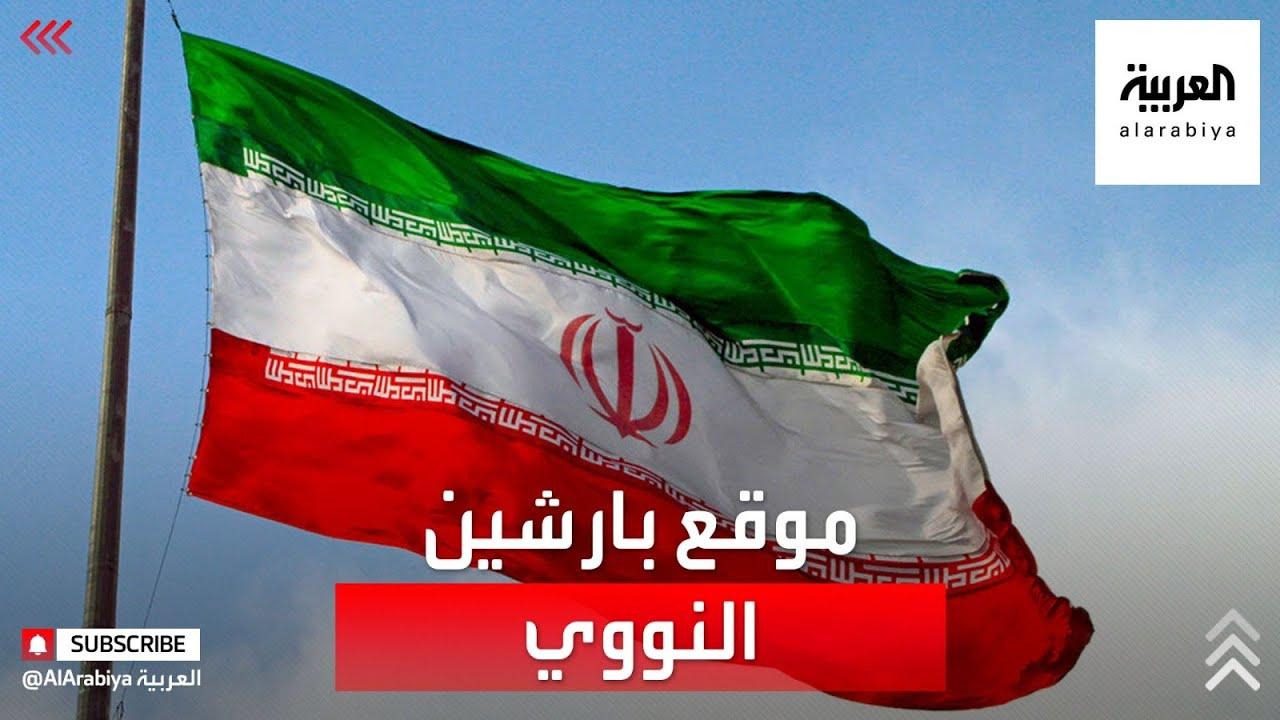 صور لموقع بارشين النووي بإيران.. 4 مبان جديدة  - نشر قبل 13 دقيقة