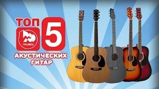 ТОП-5 Дешевых акустических гитар (TOP-5 cheap acoustic guitar), Лучшие товары, выпуск #15