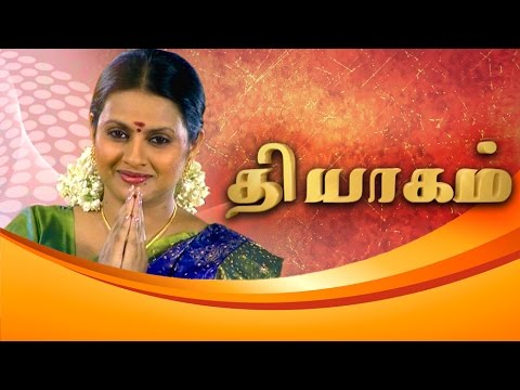 Enjoy Listening the Thiyam Title Song interesting. Stay tuned for more at : http://bit.ly/SubscribeVT  Thiyagam is one of the Tamil Serial Telecasted in the late 90's with Kaveri in the lead role. This is one among the serial which created a wide spectrum of viewers  For more updates,  You can also find our shows at : http://bit.ly/YuppTVVisionTime  Subscribe us on:  https://www.youtube.com/user/VisionTimeThamizh  Like Us on:  https://www.facebook.com/visiontimeindia