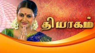 Thiyagam - Tamil serial