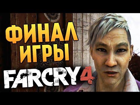 Полное прохождение Far Cry 4 + видео прохождение