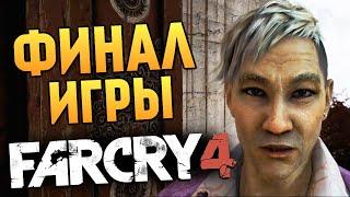 Far Cry 4 - ФИНАЛ ИГРЫ (Хорошая Концовка) - #26