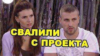 Трегубенко и Элла Суханова свалили с проекта! Новости дома 2 (эфир за 11 сентября, день 4507)