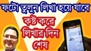 Easy way to convert Photo into Text Bangla Tutorial | Smart Lens - OCR Text Scanner (fun time 360)