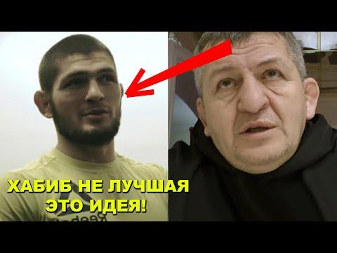 Отец Хабиба не согласен с сыном/ Реакция Нурмагомедова/Махачев вызвал Яквинту на UFC 249