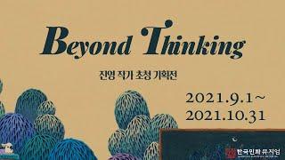 한국민화뮤지엄/진영 작가 초청 기획전/Beyond Th…
