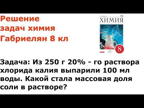 Габриелян химия 8 кл решение задачи 5 стр 149