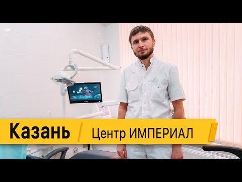 Стоматология Империал г Казань WOD550 Fordent