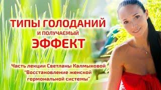 Типы голоданий. Эффект от голоданий. Восстановление гормонального фона. Светлана Калмыкова.