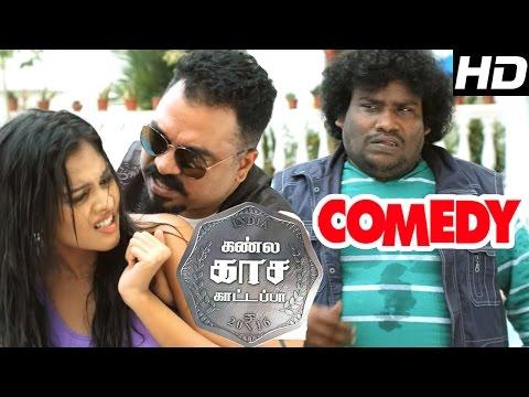 Kannula Kaasa Kattappa Full Movie comedy scenes | Yogi Babu best Comedy scenes | Yogi Babu Comedy