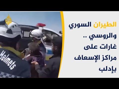 استهداف مراكز الإسعاف مستمر من قبل المقاتلات الروسية والسورية  - نشر قبل 2 ساعة
