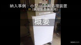 納入事例|小型pH自動中和装置(医療排水)
