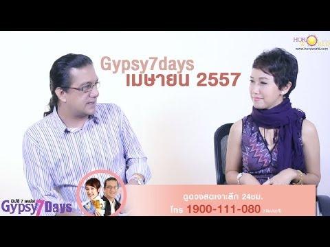 ดูดวงเดือนเมษายน 2557 รายการ Gypsy7Days