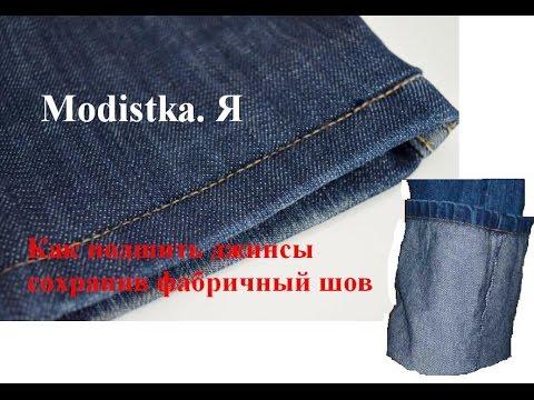 2127f165c477 D.I.Y. Eще один способ подшить джинсы. Ответ на Ваш запрос./ How to hem  jeans