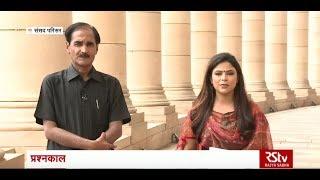 राज्य सभा प्रश्नकाल  Rajya Sabha Question Hour Ep - 77 Hindi