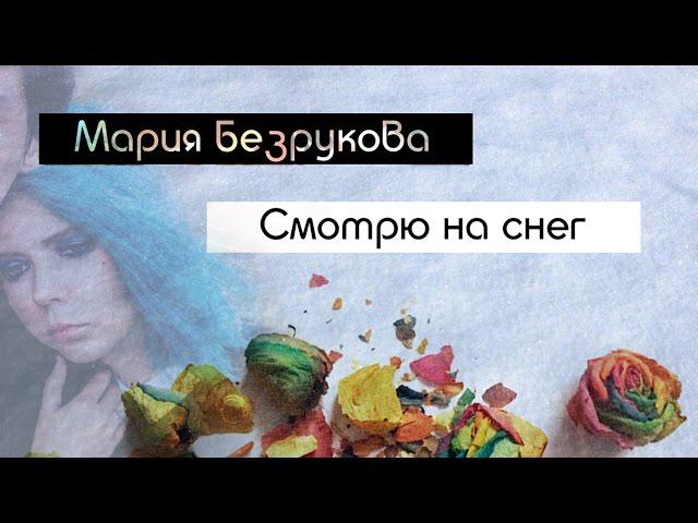Мария Безрукова - Смотрю на снег (Lyric Video) Премьера 2017!