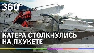 Катера столкнулись на Пхукете, пострадали десятки российских туристов