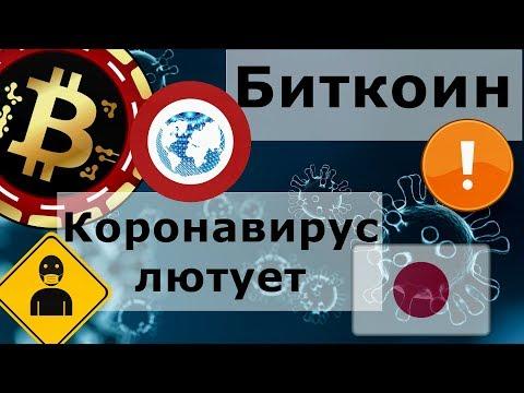 Биткоин коронавирус лютует следующая Япония? Bitcoin, ФСБ и Уголовная ответственность