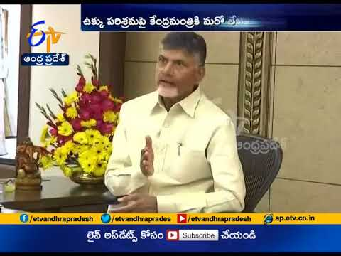 Centre Intentionally Delaying Kadapa Steel Plant | CM Chandrababu