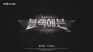 [메이플스토리M] 블랙헤븐 업데이트 Teaser