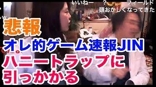 【悲報】オレ的JIN、片桐えりりかのハニートラップに引っ掛かる (´;ω;`) thumbnail