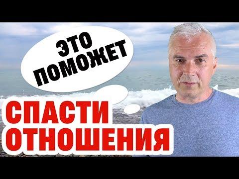 Как спасти отношения. Александр Ковальчук