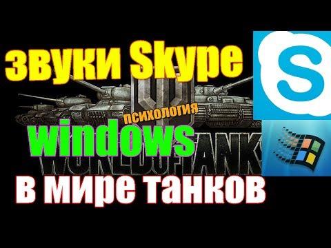 Звуки Windows, Skype в мире танков