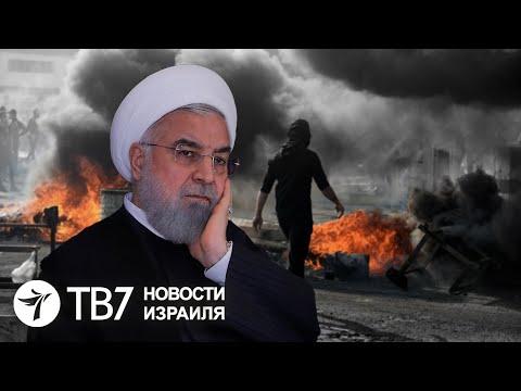 США и Израиль вместе разрушают иранскую империю | TВ7 Новости Израиля | 05.12.19
