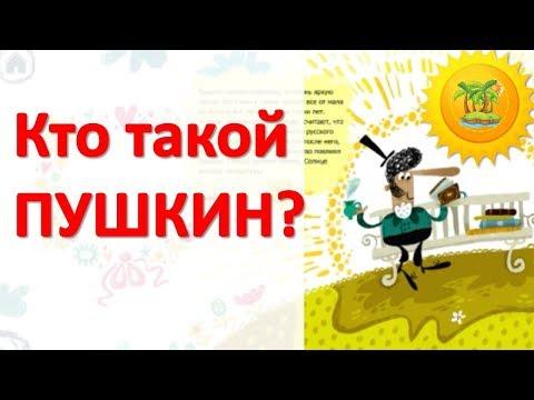 ПУШКИН БИОГРАФИЯ ДЛЯ ДЕТЕЙ | Пушкин самое главное  мультик для детей