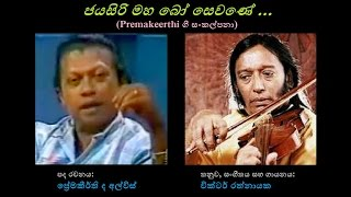 Jaya Sirima Bo Sewane - ජයසිරි මහ බෝ සෙවණේ Victor Rathnayaka/Premakeerthi