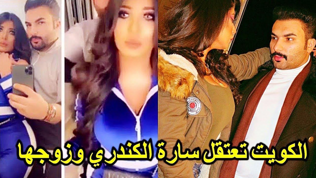 رفض إخلاء سبيل الفاشنيستا الكويتية سارة الكندري وزوجها أحمد العنزي