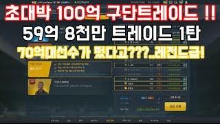 피파온라인3 초대박 100억구단트레이드 엄청난 하나몰빵이떴다!! [지블리]