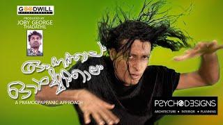 Onakkalam Ormmakalam Music Video   Boby Chemmanur   Janardhanan Pudussery   Pramod Pappan