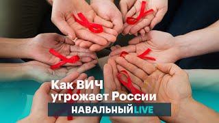 Как ВИЧ угрожает России