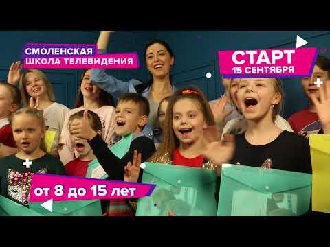 """""""Смоленская школа телевидения"""" объявляет новый набор на детский курс!"""