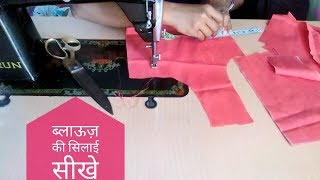 Blouse Stitching In Hindi | ब्लाउज की सिलाई | Vanshika Fashion ❤