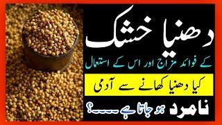 dhaniya ke fawaid ur us ke istemal || Benefits of Coriander Seeds