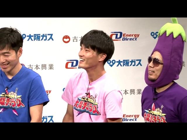 大阪ガス・CDエナジー×よしもと「新電気料金メニュー発表会見」