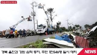 18호태풍 미탁 피해 실종자 속출 부산산사태 이재민 중…