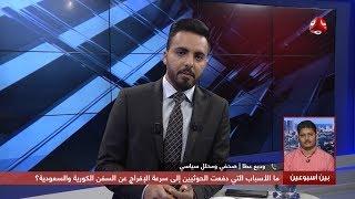 ما الأسباب التي دفعت الحوثيين إلى سرعة الإفراج عن السفن الكورية والسعودية؟ | بين اسبوعين