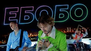 Download ХЛЕБ – Ебобо (official music video) Mp3 and Videos