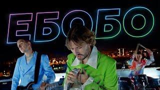ХЛЕБ – Ебобо (official music video) cмотреть видео онлайн бесплатно в высоком качестве - HDVIDEO