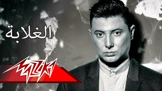 El Ghalaba - Mohamed Abd El Moneim الغلابة - محمد عبد المنعم